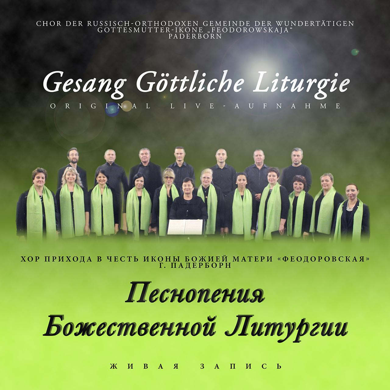 Gesang Göttliche Liturgie